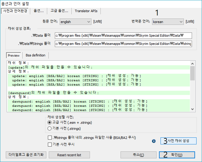 change_translation_lang_to_korea_and_press_make_cache