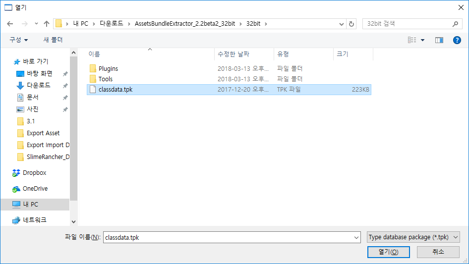 Select classdata.tpk in 'AssetsBundleExtractor folder same as 'AssetsBundleExtractor.exe' folder in FileOpenDialog