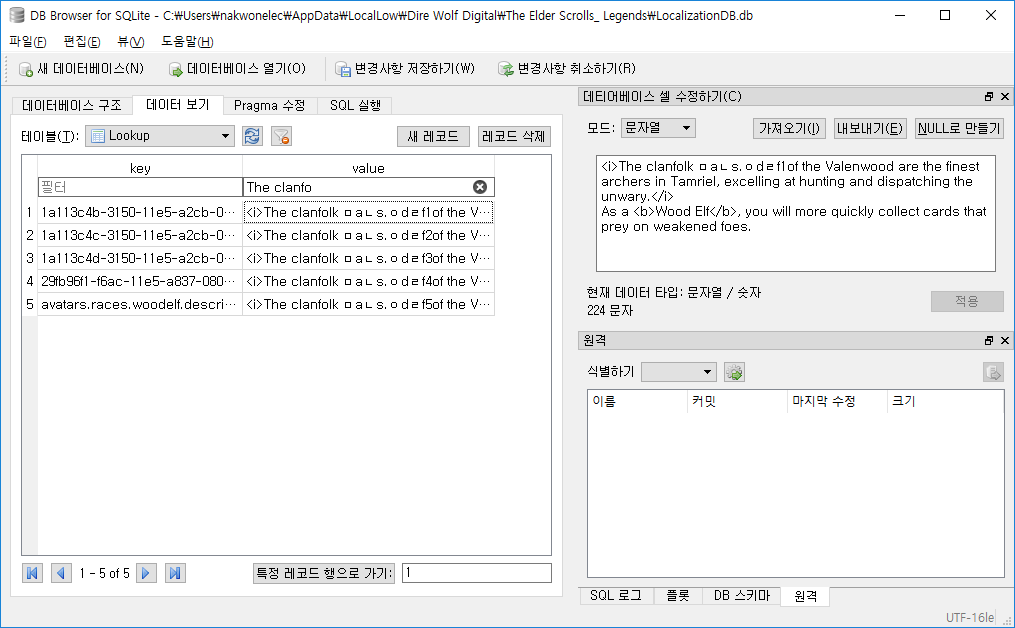 Modifiy some sentences which are assumed as ui menu text by adding 'ㅁaㄴs.ㅇdㄹf1'(2,3,4,5) at end of these.